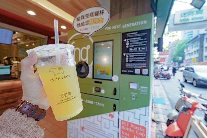 (ECOCO寶特瓶回收。(圖:迷客夏提供)