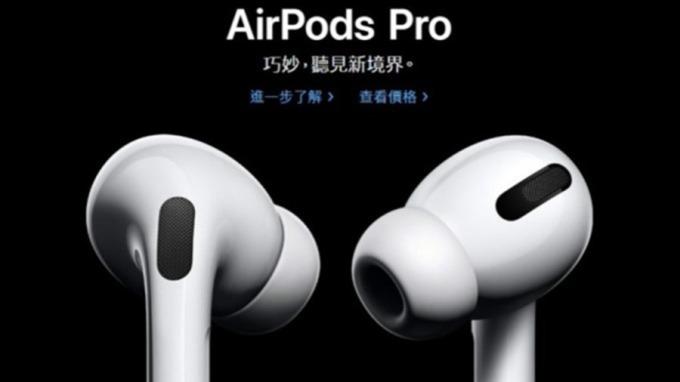 AirPods Pro來了 台灣官網開賣熱銷 取貨至少需等1個月。(翻攝蘋果官網)