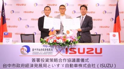 日商ISUZU環保商用車生產基地落腳台中 投資額估破百億。(圖:台中市政府提供)