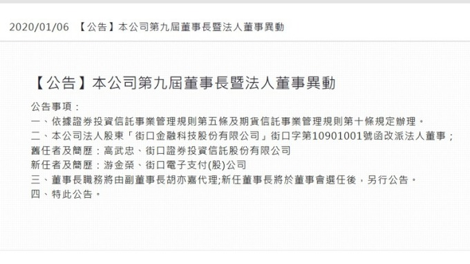 胡亦嘉批金管會獨裁 指稱為保護員工 將掌街口投信代理董座。(圖擷自街口投信網站)