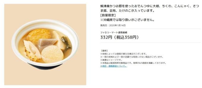 日本全家所推出的關東煮套餐 (圖片來源:日本全家便利商店)