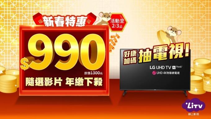 LiTV祭出新春優惠 隨選影片1年千元有找。(圖:LiTV提供)