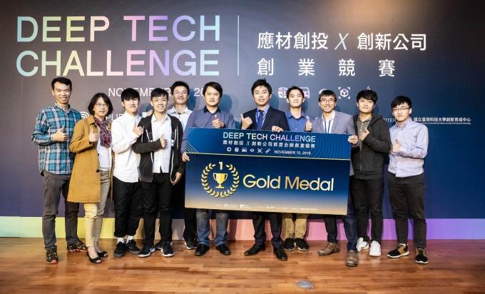 來自清華大學量子點實驗室的「新華光能」,所研發的量子點技術已經商品化並進入量產階段,獲得評審一致青睞,奪得本次競賽冠軍。