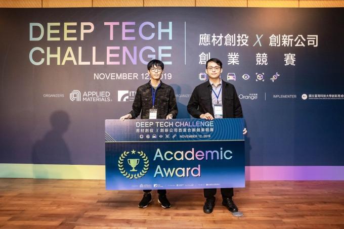 本屆學術特獎由開發出衛星用球型電機技術的新創公司「Tensor Tech」獲得。