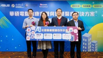 華碩跨大布局智慧醫療,攜手新創打造產業大聯盟。(圖:華碩提供)
