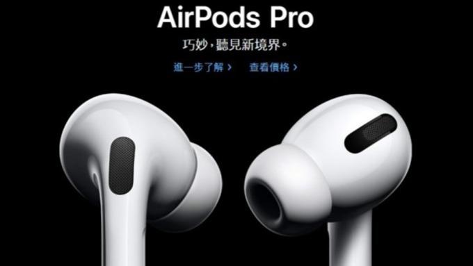 AirPods Pro熱銷,推升新日興業績升溫。(翻攝蘋果官網)