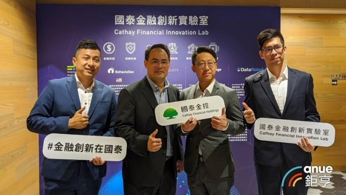 國泰金海選全球九大新創公司助攻Fintech AI獨角獸也名列其中。(鉅亨網記者陳蕙綾攝)