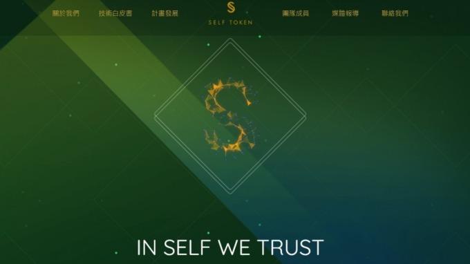 加密貨幣 SELF 的上線,打破現實世界與電影《聖人大盜》的虛實界限。(圖片來源:selftoken.co)