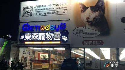 東森寵物雲今年全台總店數上看150家。(鉅亨網資料照)
