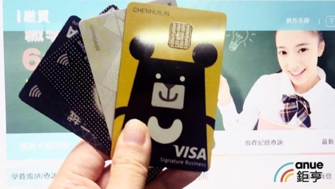 刷卡繳學費最高享12期零利率 注意4大眉角。(鉅亨網資料照)