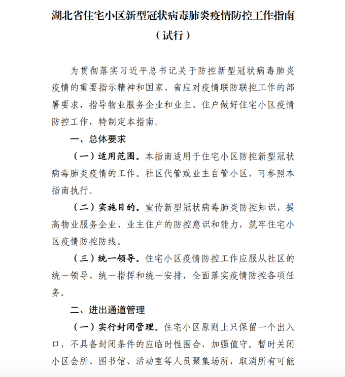(圖:湖北省住房和城鄉建設廳)