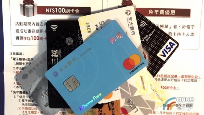 卡友最愛信用卡首刷禮第一名不是它!73%民眾選「刷卡金」。(鉅亨網資料照)