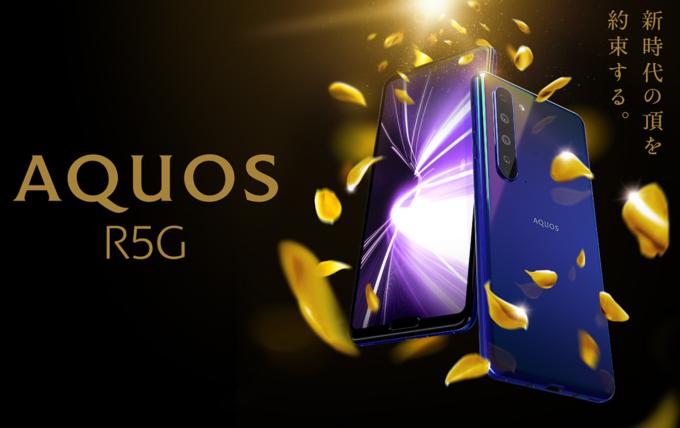 AQUOS R5G (圖片來源:夏普官網)