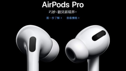 AirPods Pro。(翻攝自蘋果官網)