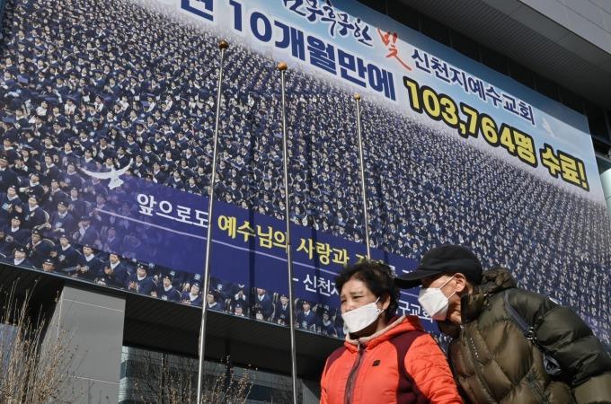南韓大邱的新天地耶穌教會 (圖片:AFP)
