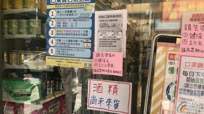 武漢肺炎疫情升溫,帶動口罩、酒精價格水漲船高。(鉅亨網資料照)