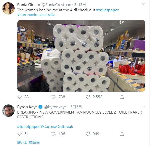 在搶購一事上,社群媒體上處處可見 (圖取自 Twitter)