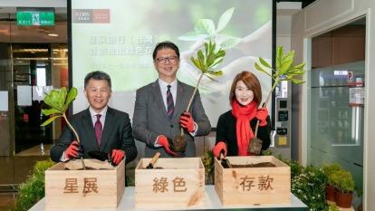 星展銀行(台灣)推出美元活存的綠色存款專案。(圖:星展銀行)