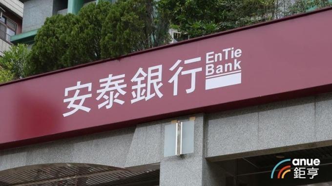 劉先覺接任安泰銀總座 無銀行資歷惹議 創五年來首見。(鉅亨網資料照)