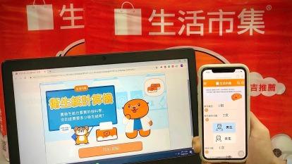 生活市集推「衛生紙計算機」強化服務,並有助導入流量。(圖:創業家提供)