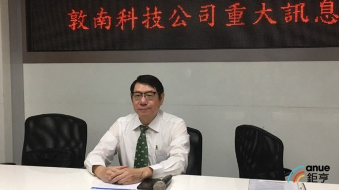 敦南總經理李朝福。(鉅亨網資料照)