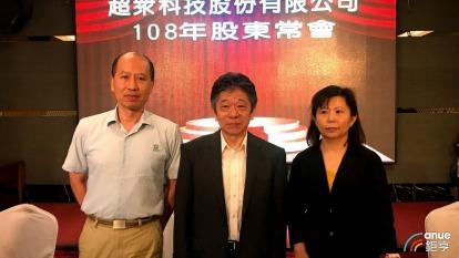 左至右為超眾總經理郭大祺、董事長永井淳一及副董吳適玲。(鉅亨網資料照)