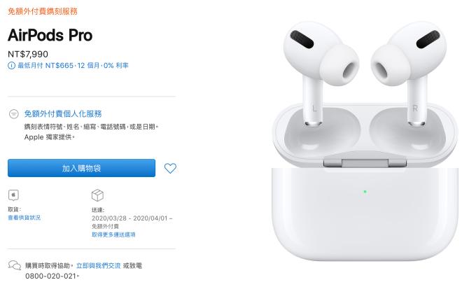 (圖:Apple 台灣官網)