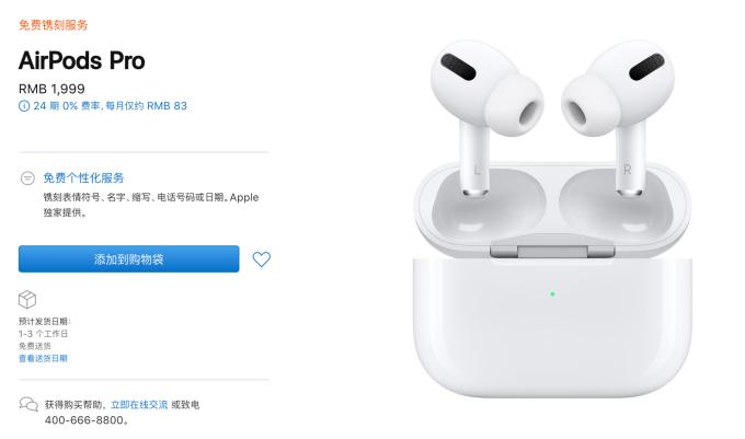 (圖:Apple 中國官網)