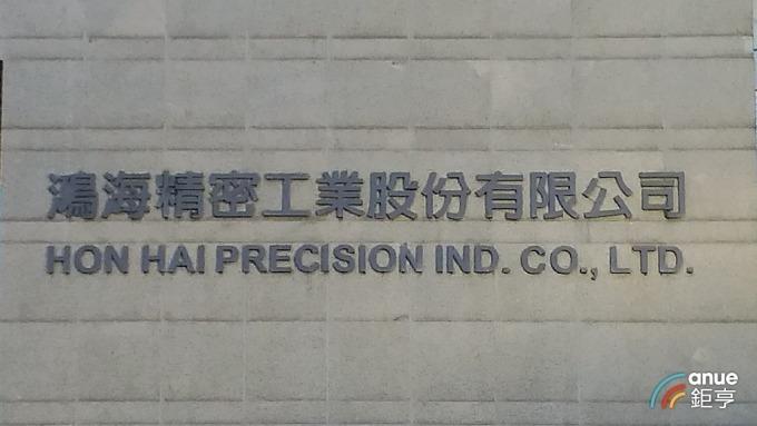 鴻海證實,土城頂埔廠口罩產線已獲認證。(鉅亨網資料照)