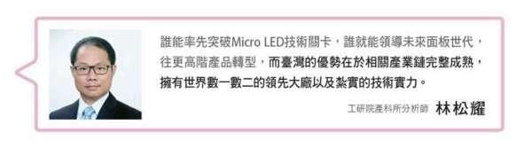 工研院產科所分析師說明臺灣 Micro LED 產業鏈優勢。