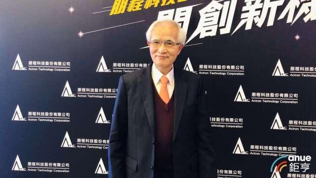 朋程董事長盧明光。(鉅亨網資料照)