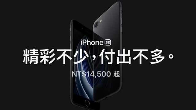 蘋果新iPhone SE問世,美系外資點名四台廠將成主要受惠者。(圖:截自蘋果官網)