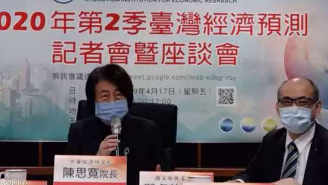 中經院本次採線上說明台灣經濟情勢。(圖:翻攝中經院直播畫面)
