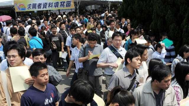 失業人數激增 北市公部門加碼釋上千職缺 最高月領12640元。(圖:AFP)