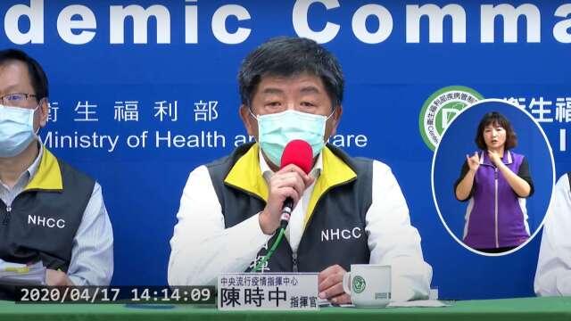 中央流行疫情指揮中心指揮官陳時中今 (17) 日宣布,國內連續 2 天無新增確診病例,仍維持在 395 例。(圖:擷取自疾管署)