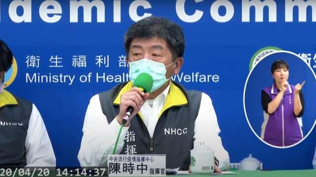 中央流行疫情指揮中心指揮官陳時中今 (20) 日宣布,國內新增 2 例新冠肺炎 (COVID-19) 境外移入病例。(圖:擷取自疾管署直播)