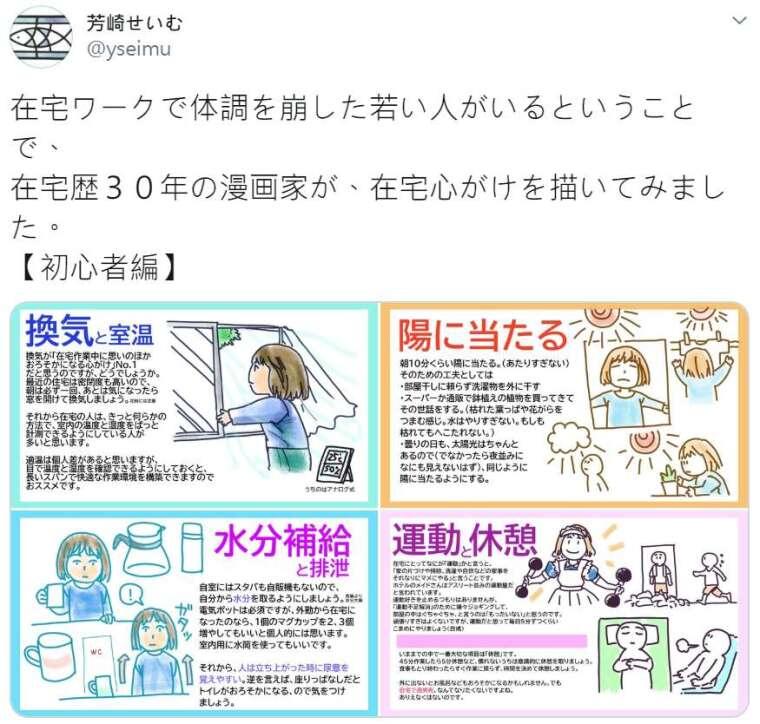 日本漫畫家芳崎世夢的推文 (圖片來源:Twitter)