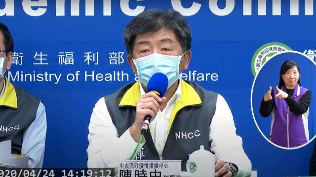 疫情指揮中心今 (24) 日公布敦睦艦隊再新增 1 例新冠肺炎病例,目前累計達 30 人確診。(圖:擷自疾管署直播)
