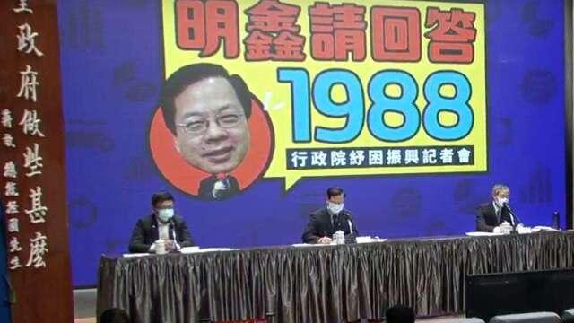 經濟部次長曾文生(左1)。(圖:擷自行政院直播)