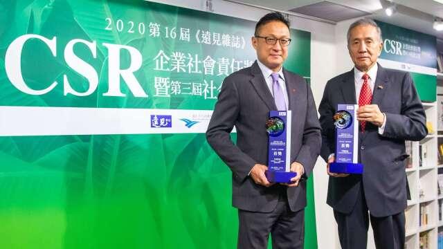 中信金榮獲2020年《遠見雜誌》CSR獎三大獎 為金融業大贏家。(圖:中信金提供)