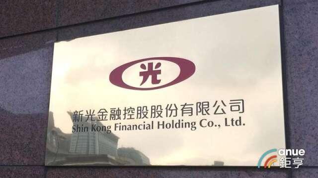 新光金董事改選超額提名 李勝彥提四大異見反對李紀珠任董事。(鉅亨網資料照)