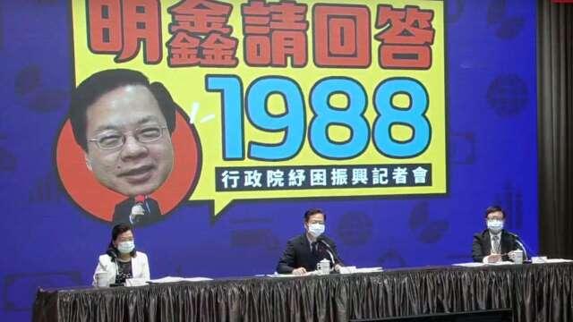 左起為經濟部次長王美花、政務委員龔明鑫、財政部次長吳自心。(圖:擷自行政院直播)