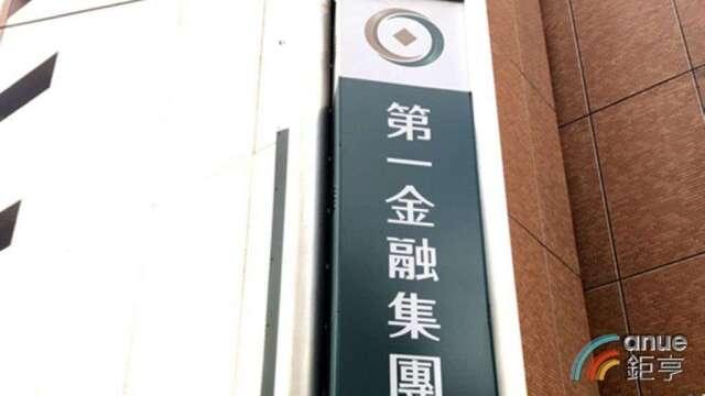 第一銀行。(鉅亨網資料照)