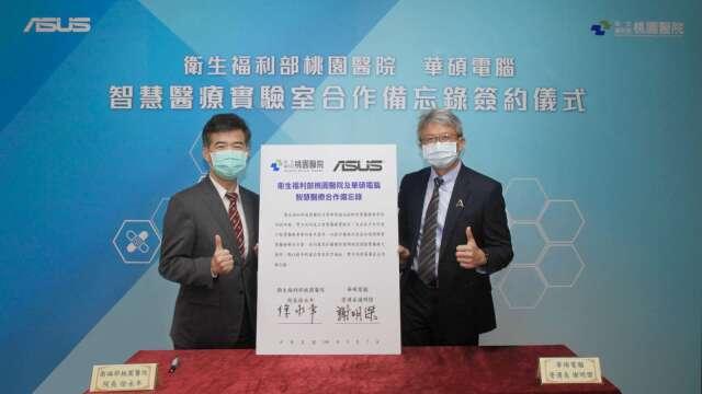 華碩與桃醫二度簽署MOU,成立智慧醫療實驗室。(圖:華碩提供)