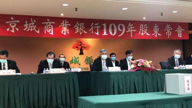 京城銀通過配發每股現金股利1.5元 現金殖利率達4.6%。(圖:京城銀提供)