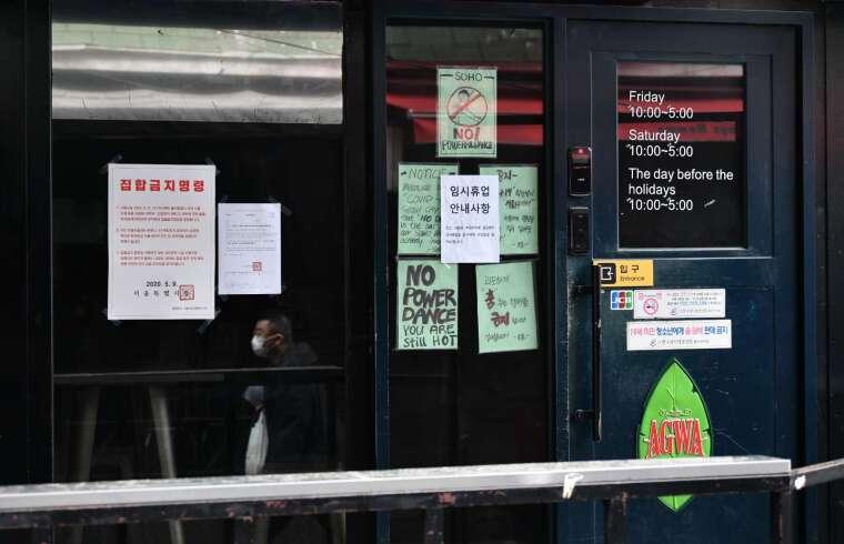 首爾夜店確診增至120人 導入匿名方式後受檢數暴增8倍 (圖片:AFP)