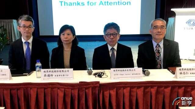 左至右為超眾財務長貝瀨和人、副董吳適玲、董事長永井淳一及副總林志仁