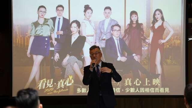 群益期貨董事長孫天山出席《看見.真心》微電影首映記者會。(圖:群益期貨提供)