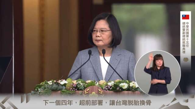 總統蔡英文520就職演說。(圖:總統府提供)