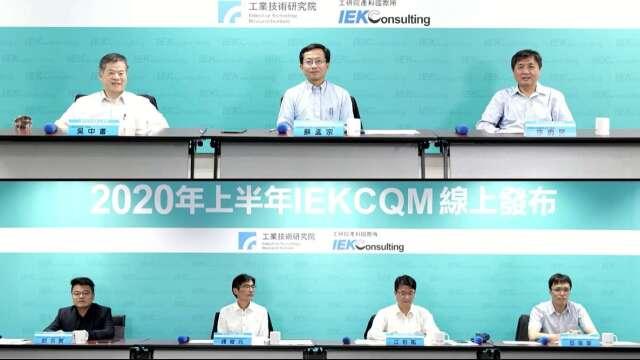 工研院2020年台灣製造業暨半導體產業景氣展望線上記者會。(圖:翻攝自線上)